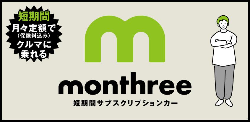 monthree
