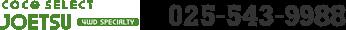 COCO SELECT JOETSU[4WD SPECIALITY] 025-543-9988