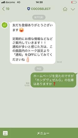 LINEトークスタート!