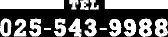 TEL 025-543-9988