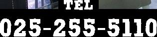 TEL 025-255-5100