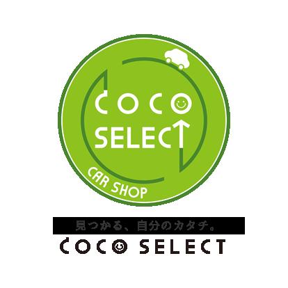 見つかる、自分のカタチ。 COCO SELECT