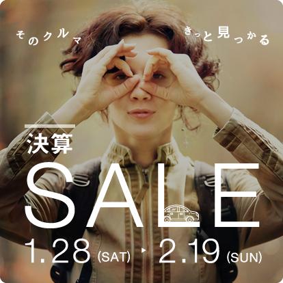 【決算セールのご案内】1月28日~