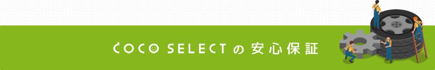 COCO SELECTの安心保証