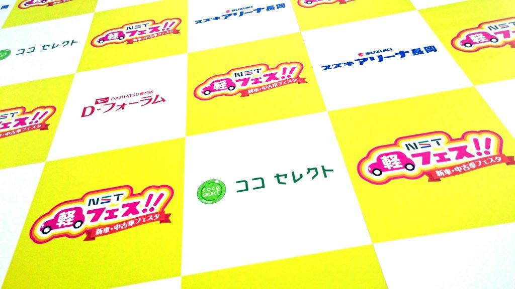 記者会見風ボード/NST軽フェス