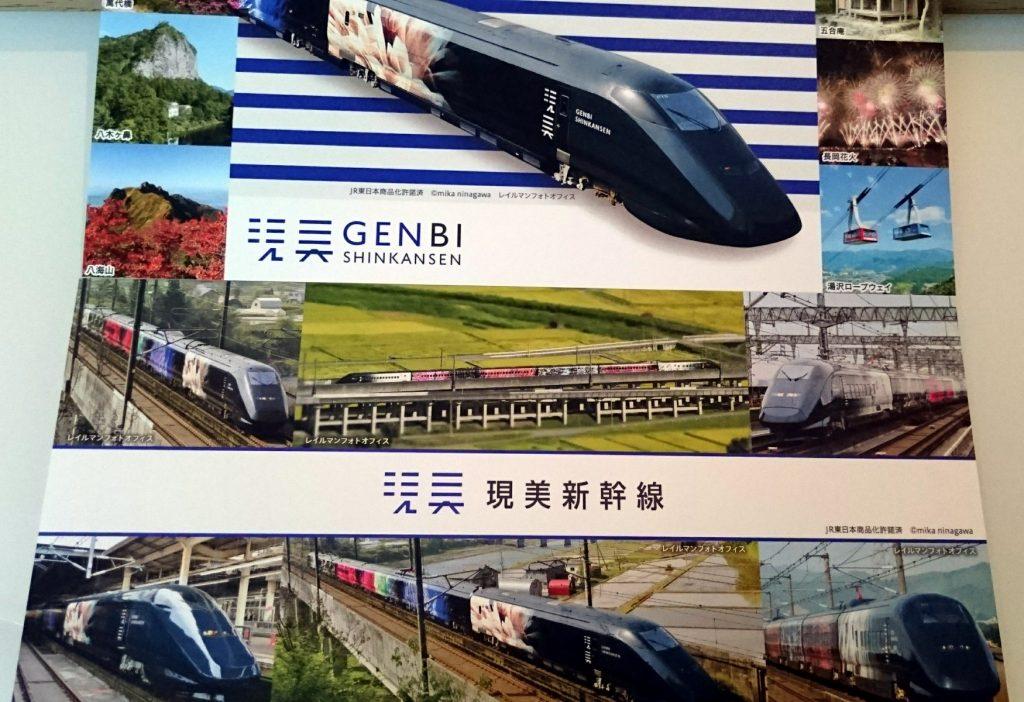 ポストカード/現美新幹線