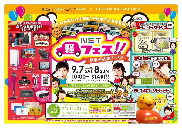 201907_ココセレクト_NST軽フェス_B3チラシ_2校