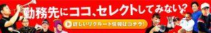 201909_ココセレクトリクルート用_WEBバナー_決