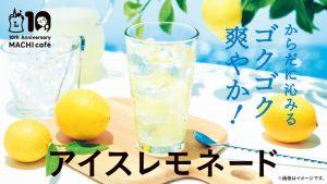 20210720_lemonade_g_1